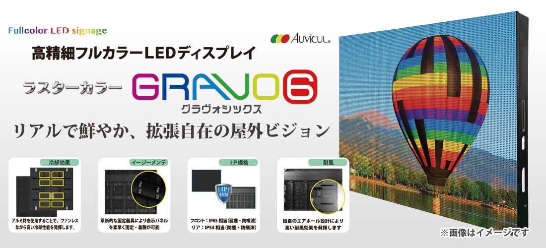 リアルで鮮やか、拡張自在の屋外ビジョン。Fullcolor LED signage GRAVO6グラヴォシックス