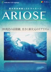 ariose